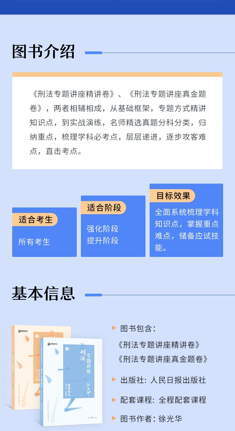 2020客观题徐光华刑法小包-_03.png