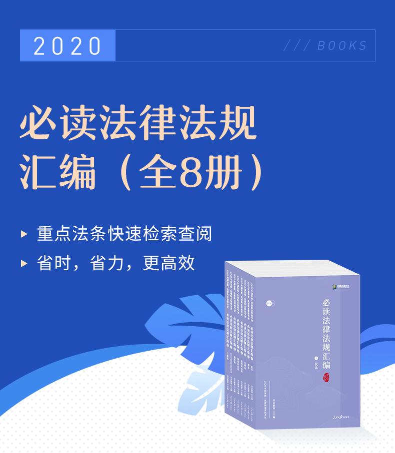 2020必读法律法规汇编改_01.png