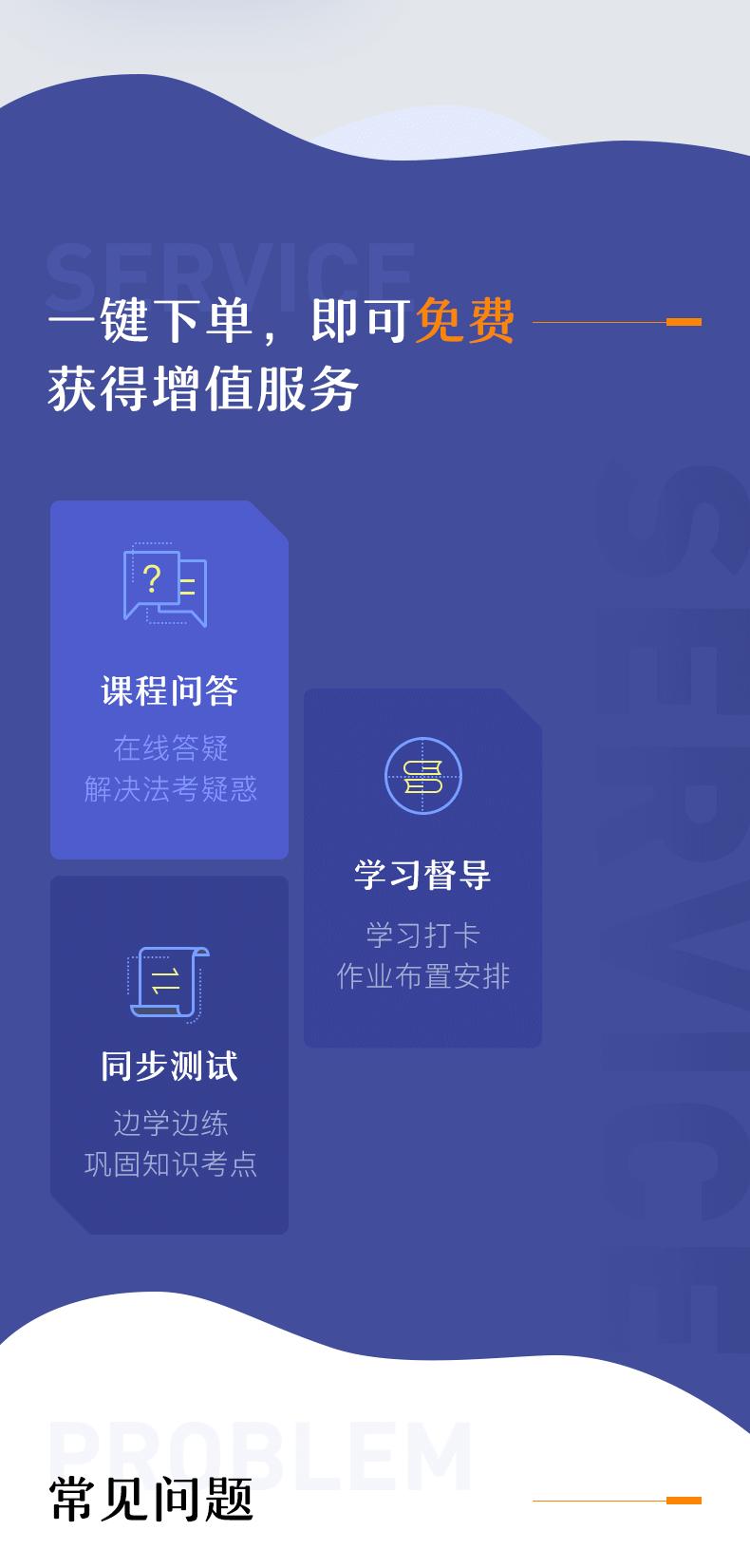 VIP超级系统强化课程_04.png