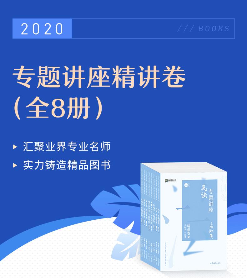 2020专题讲座精讲卷(全8册)_01.png