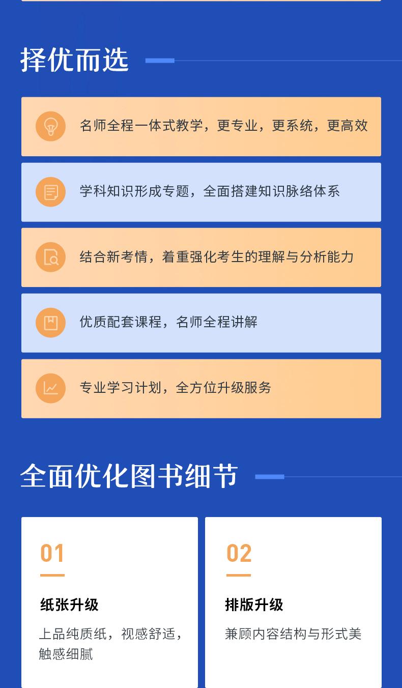 2020客观题徐光华刑法小包-_02.png
