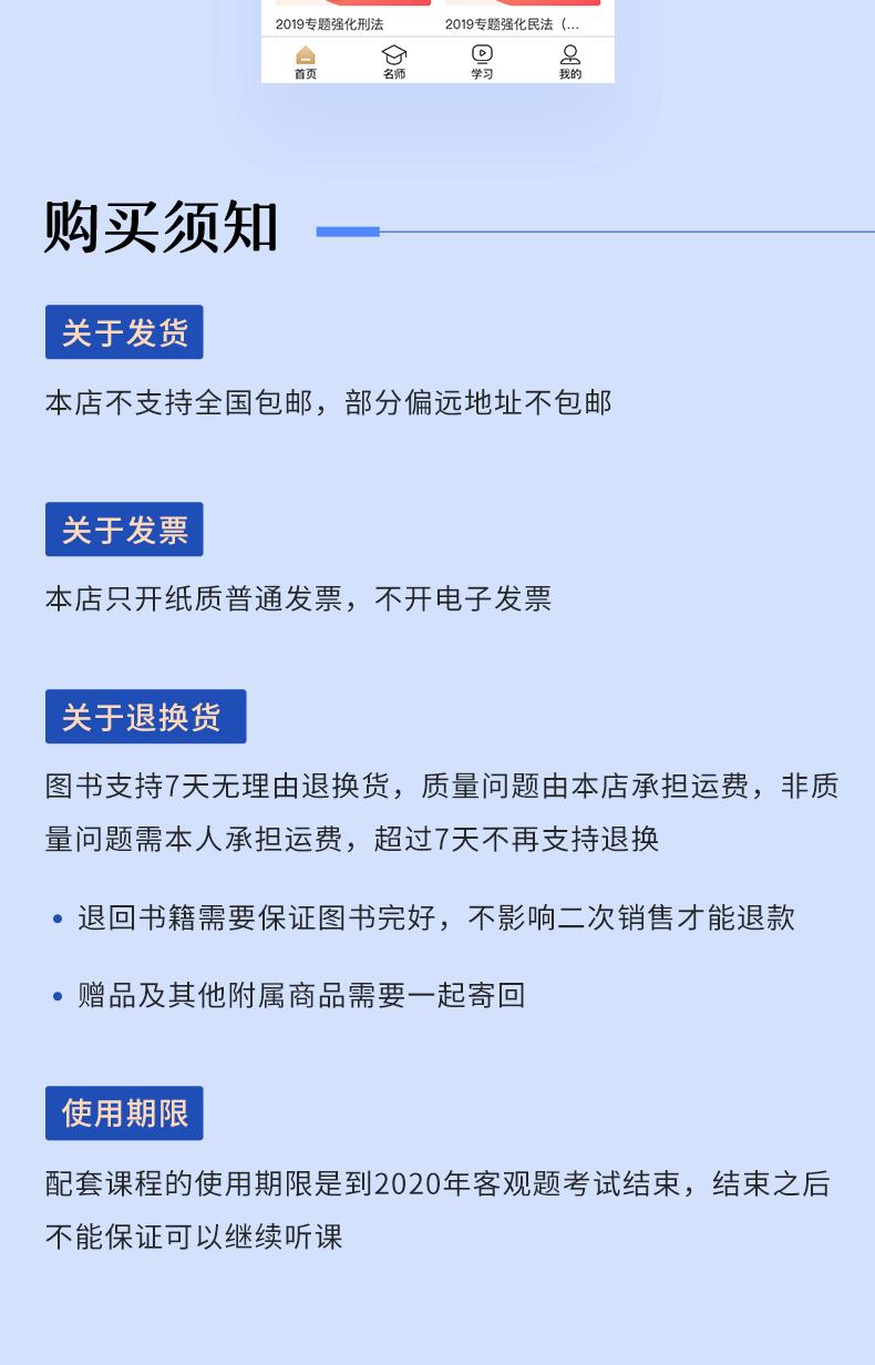 2020客观题徐光华刑法小包-_05.png