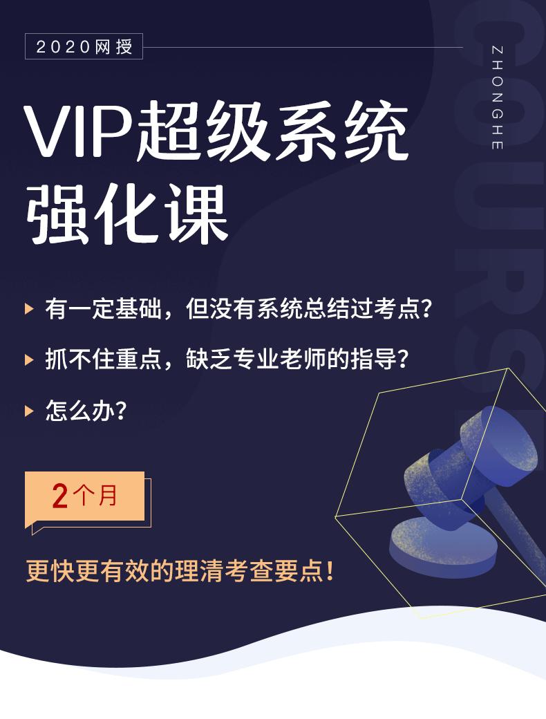VIP超级系统强化课程_01.png