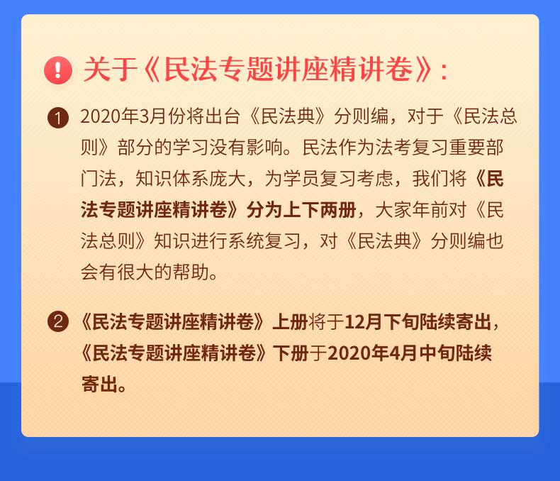 2020年客观题学习包790x-3_02.png