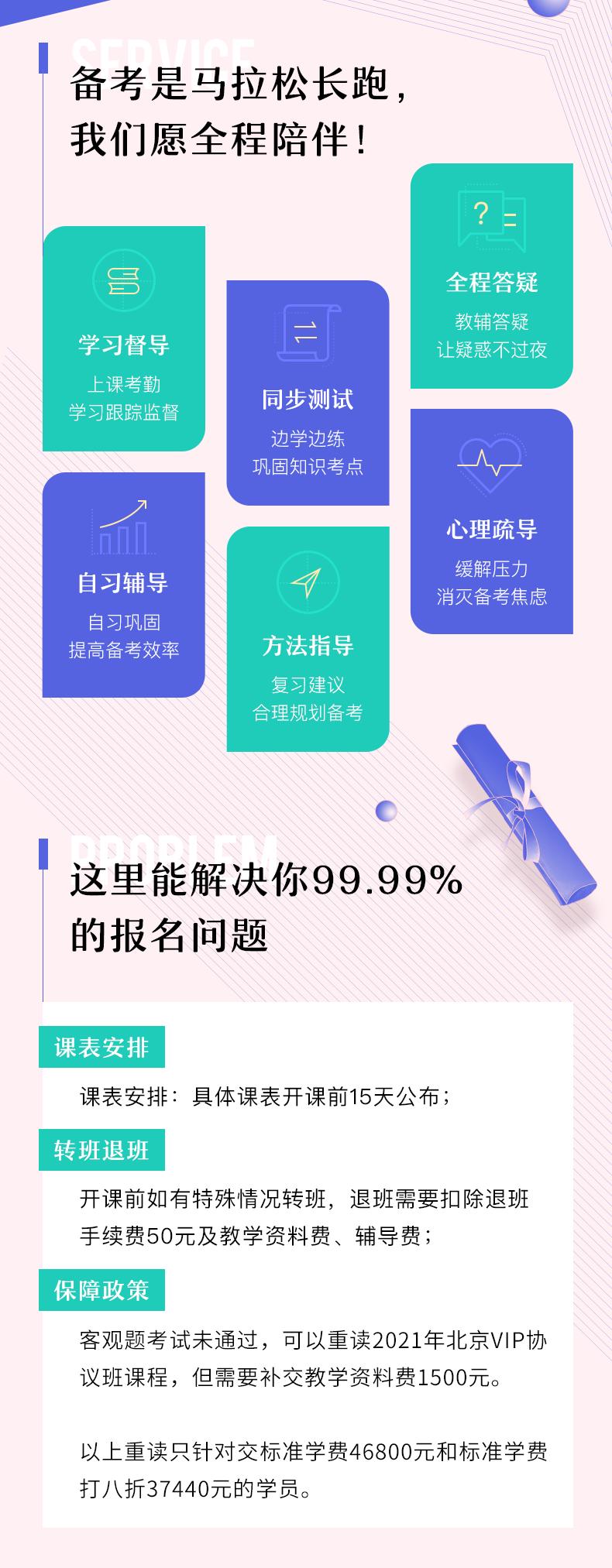 北京vip协议班_02.png