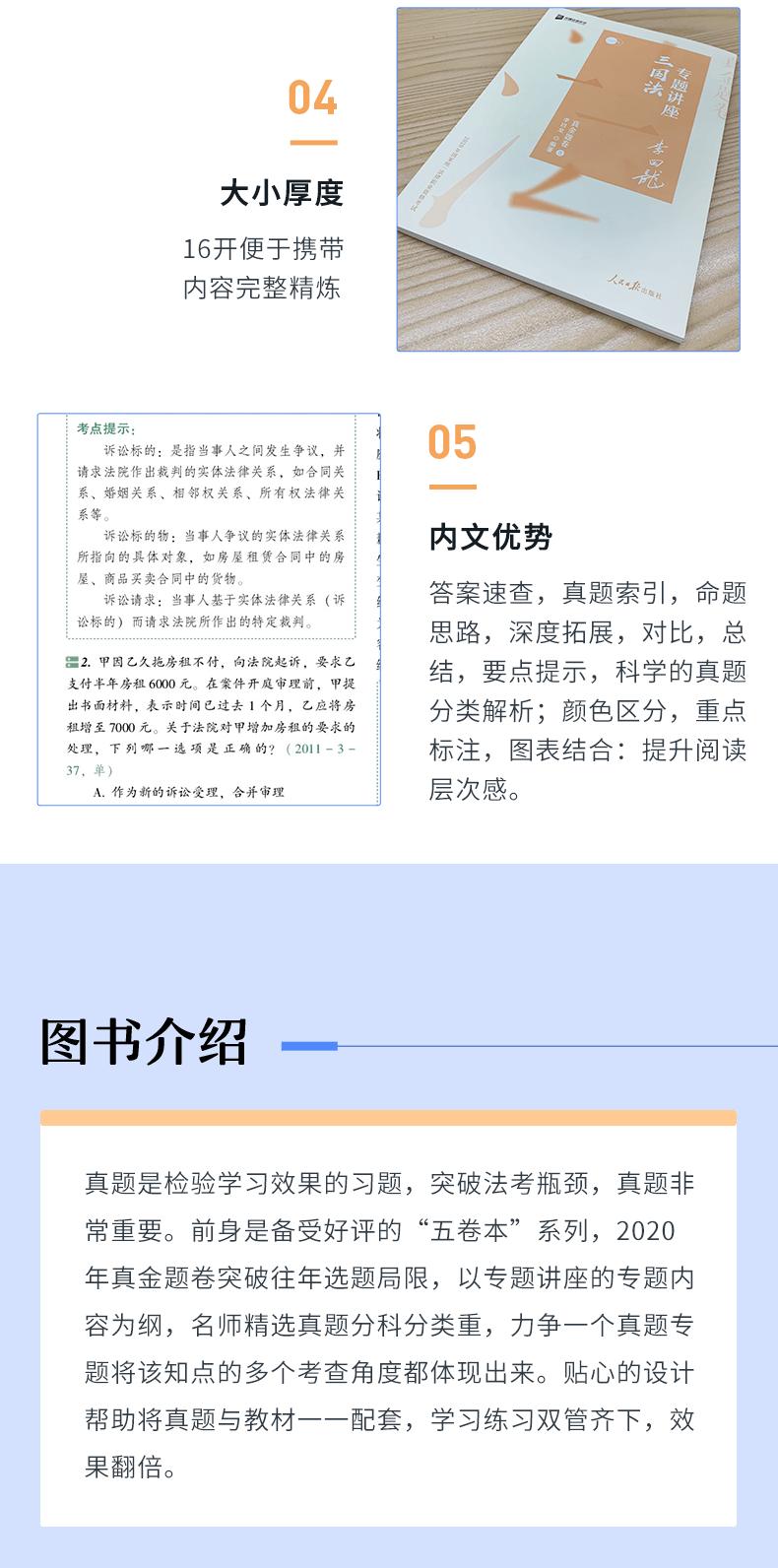 2020专题讲座真金题卷·民诉法-_04.png