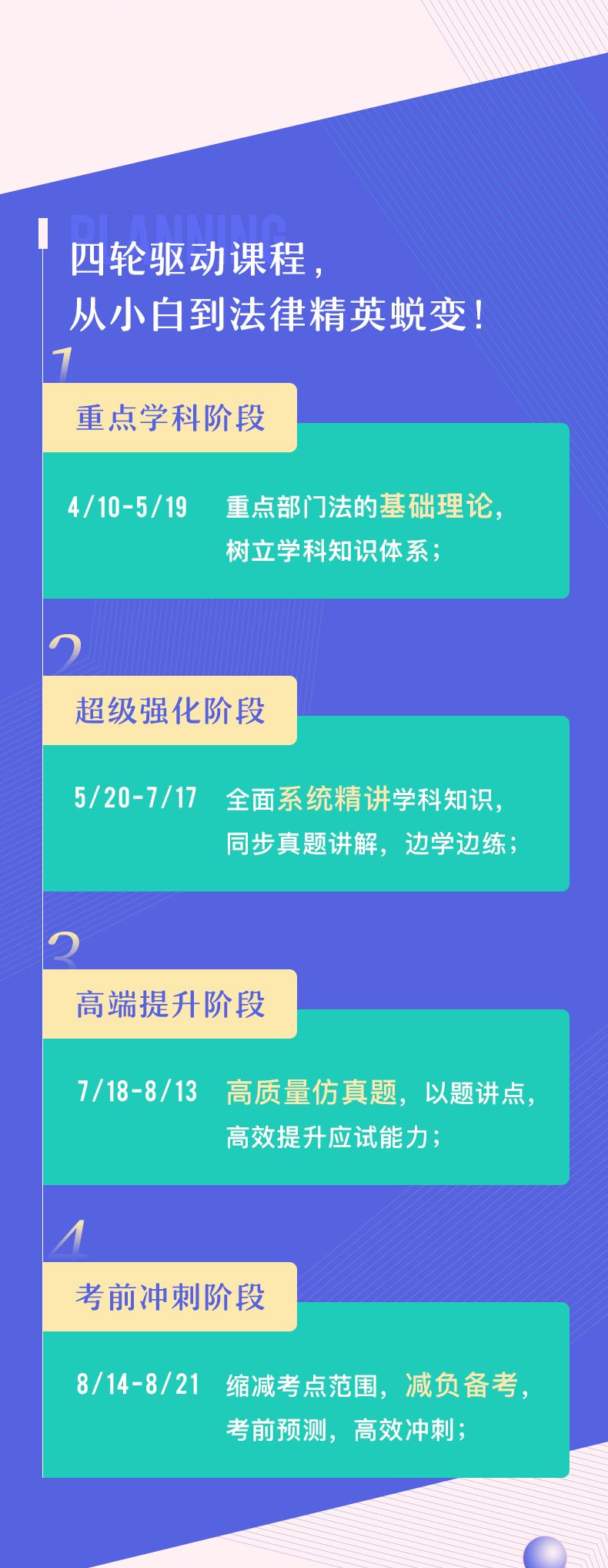 北京vip协议班_011_03.png