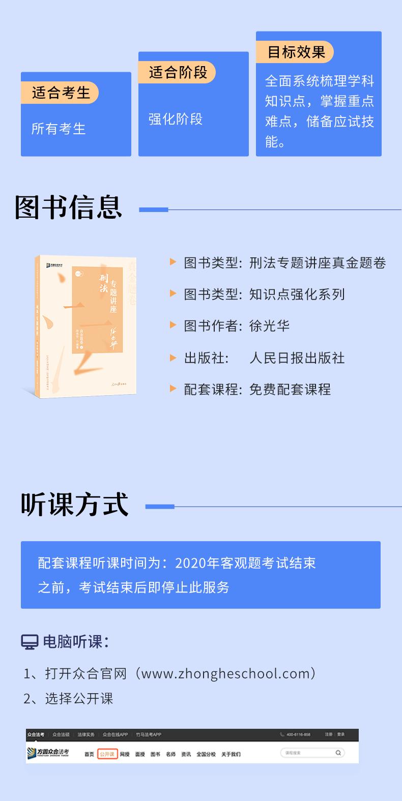 2020专题讲座真金题卷·刑法-_05.png