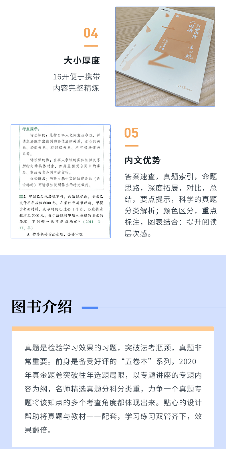 2020专题讲座真金题卷·刑法-_04.png