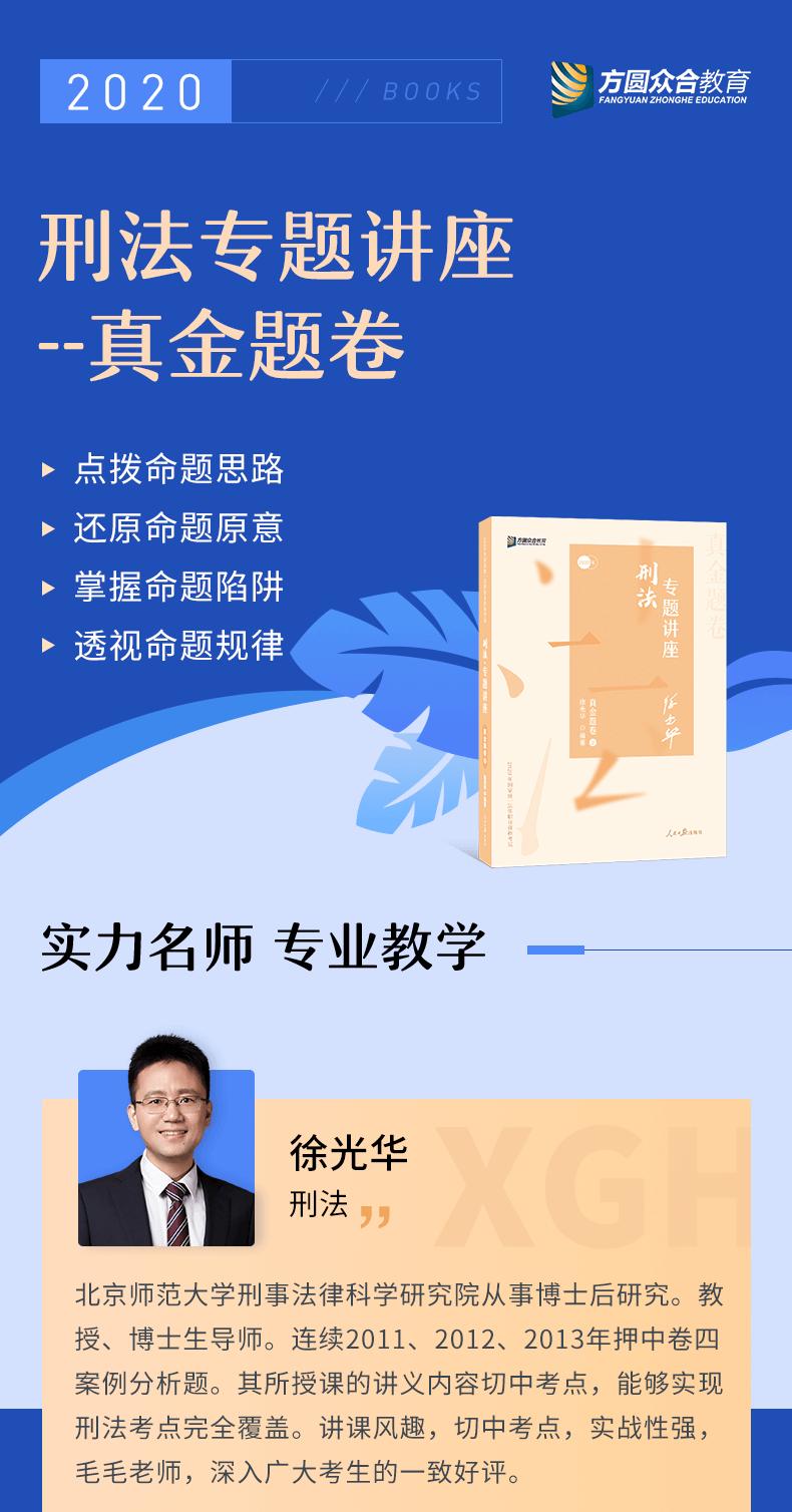 2020专题讲座真金题卷·刑法-_01.png