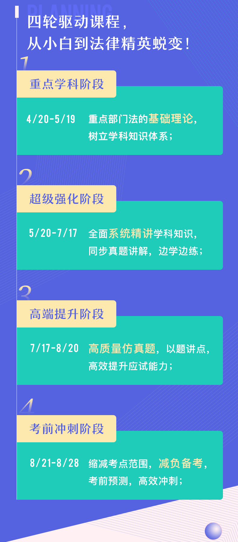 北京vip协议班(1)_02.png