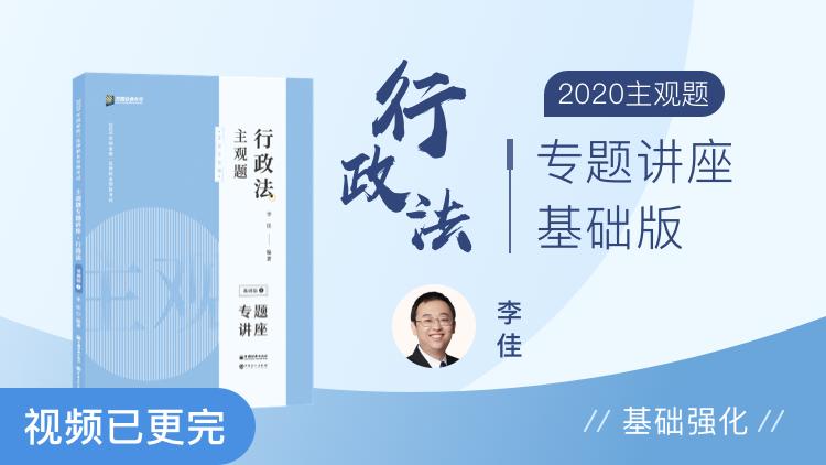 行政法-2020专题讲座基础版