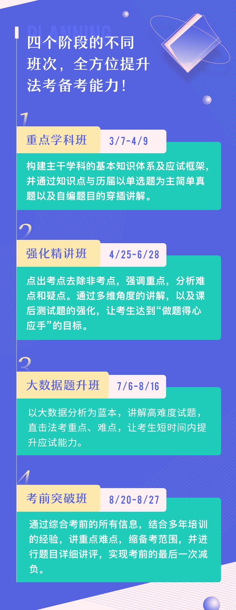 周末法考全程班_02.png