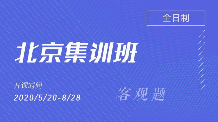 2020年北京集训班