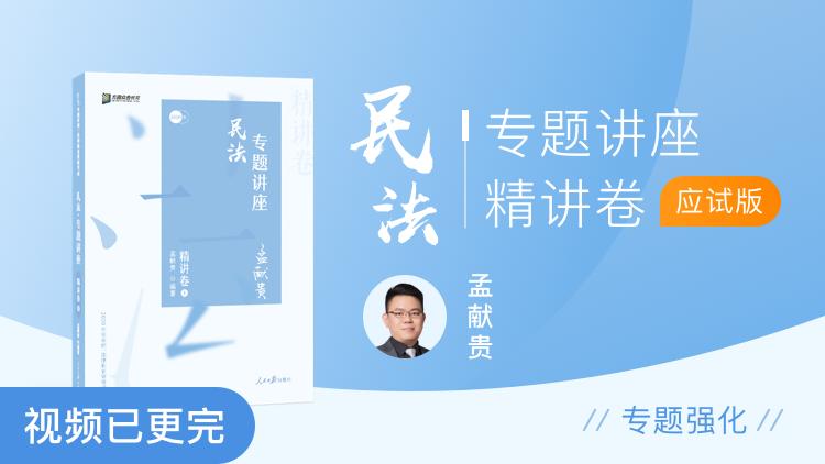 民法-2020专题讲座精讲卷