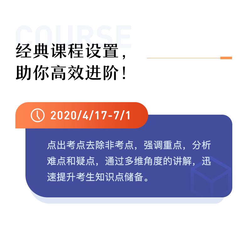 强化精讲班-_02.png