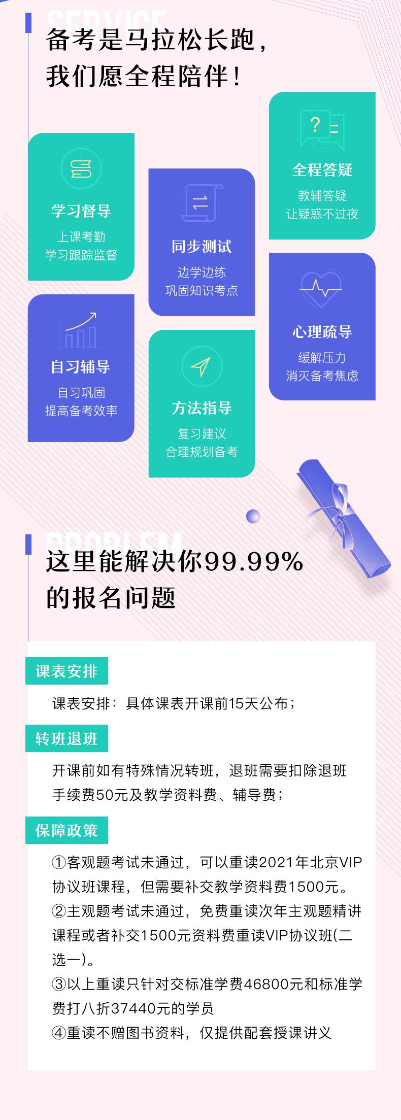 北京vip协议班(1)_03.png