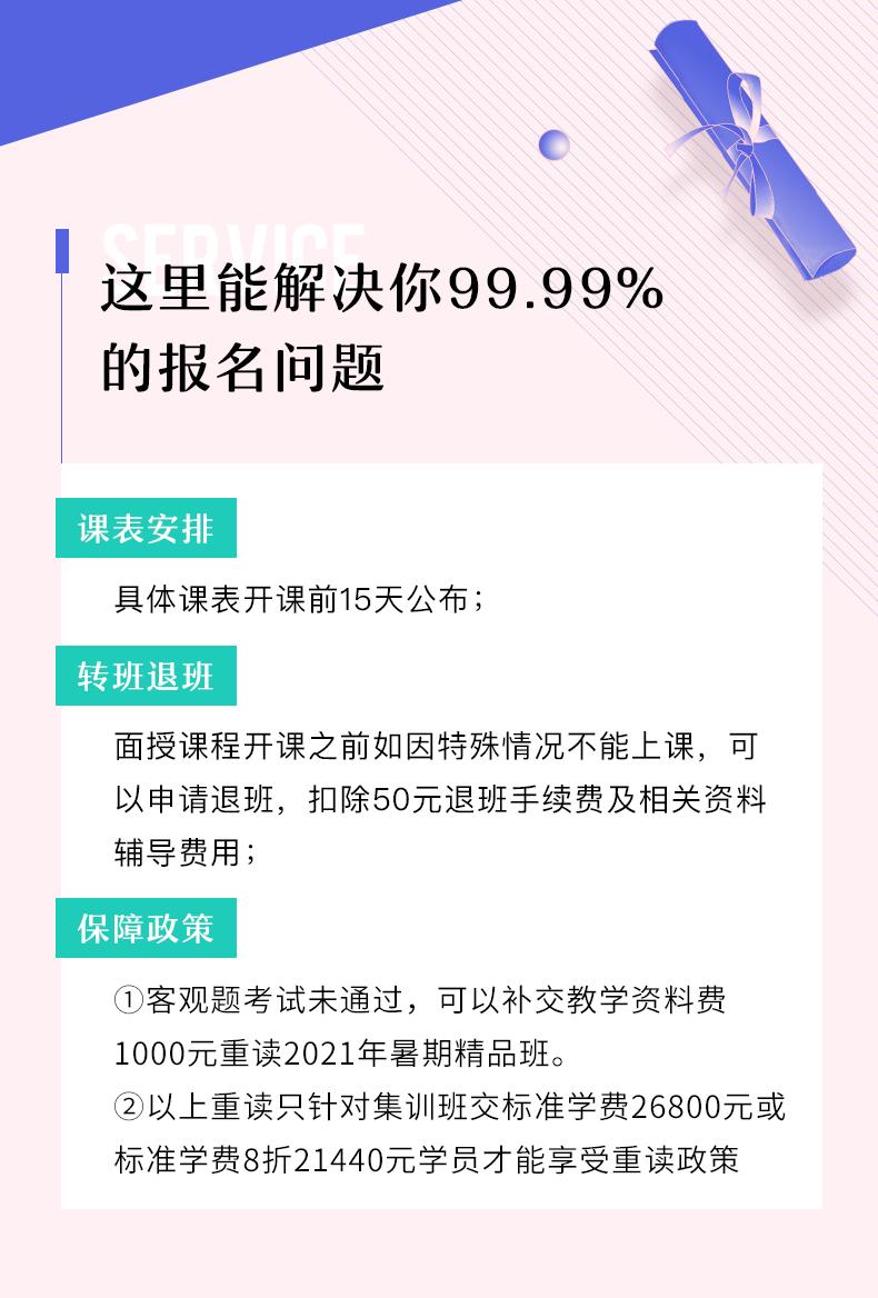 北京集训班_04.png