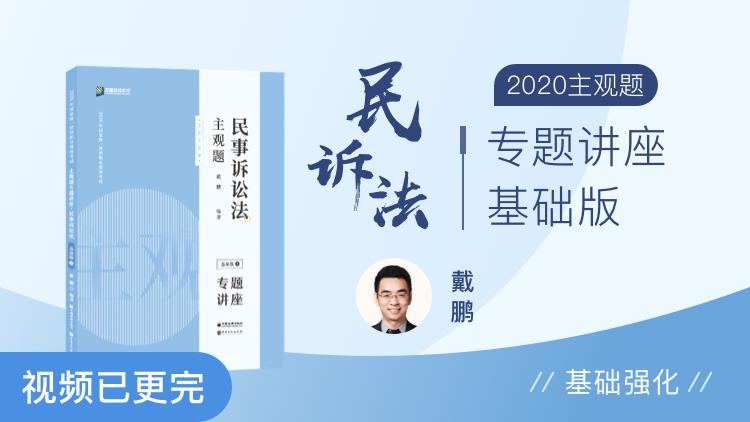 民诉-2020专题讲座基础版