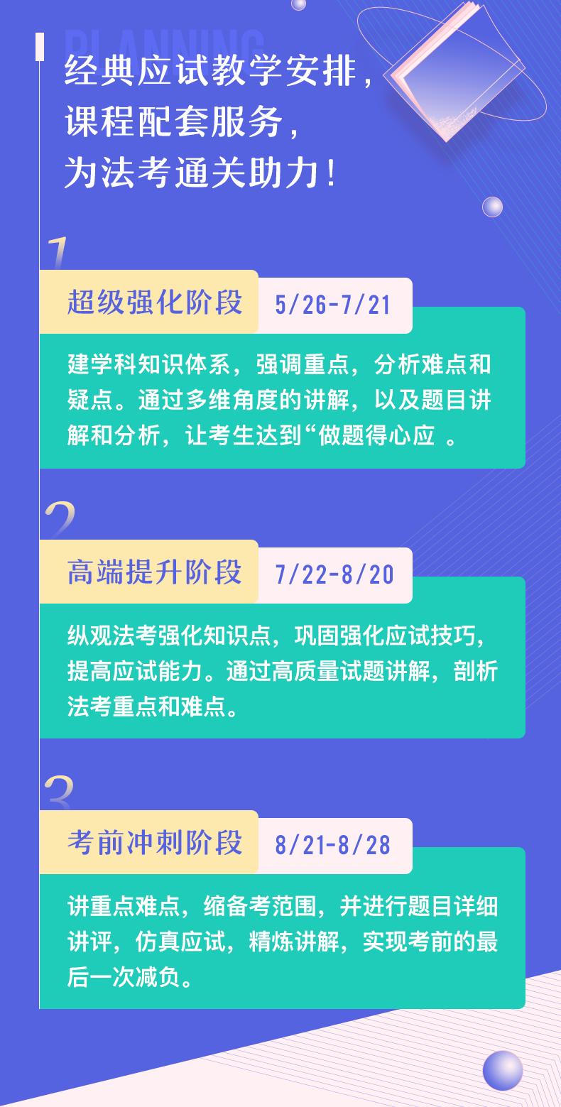 北京集训班_02.png