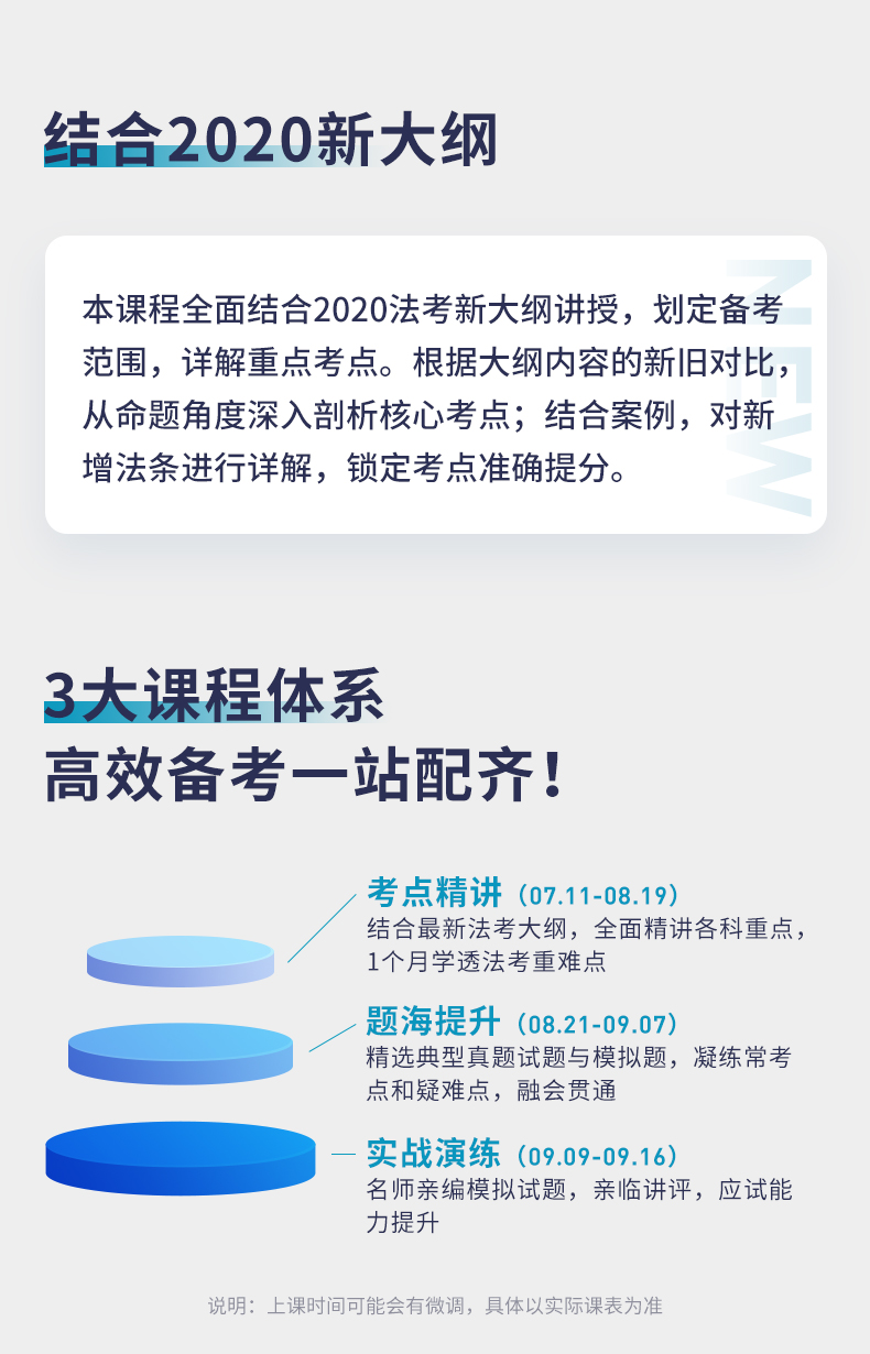 客观题暑期精品班详情页3_02.jpg