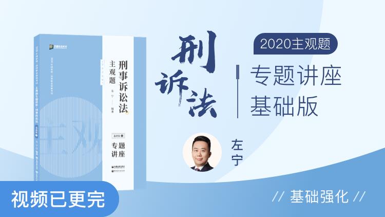 刑诉-2020专题讲座基础版