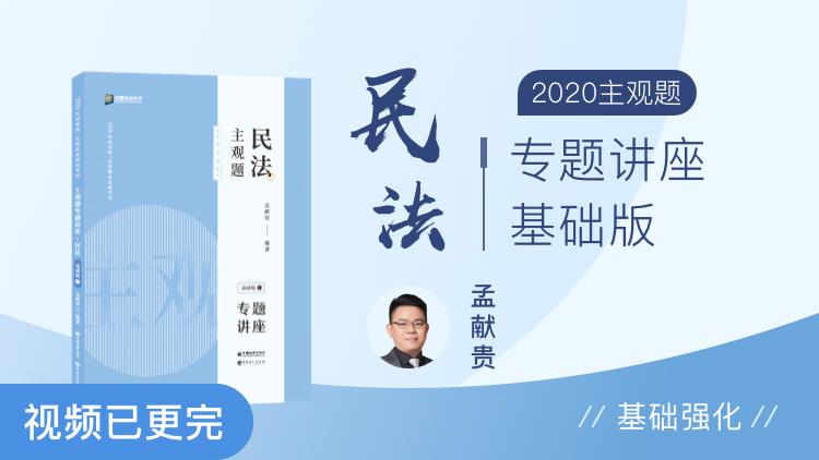 民法-2020专题讲座基础版