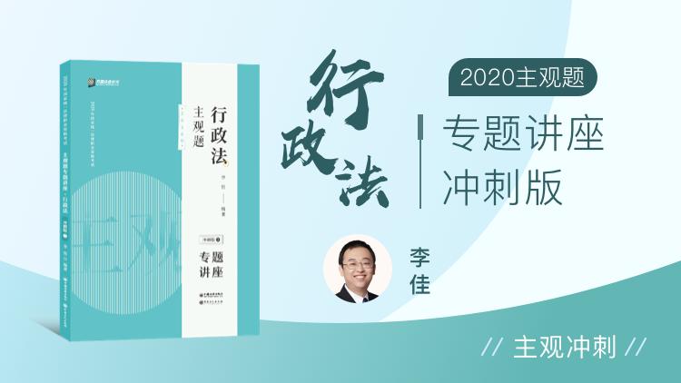行政法-2020主观题专题讲座冲刺版