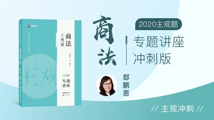 商法-2020主观题专题讲座冲刺版