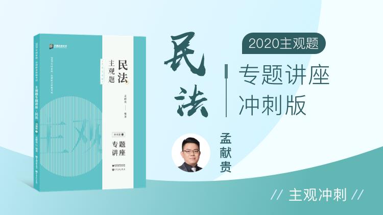 民法-2020主观题专题讲座冲刺版