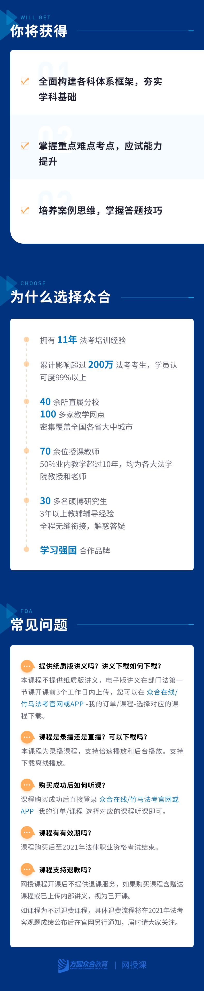 客观题旗舰全程班详情页3_04.png