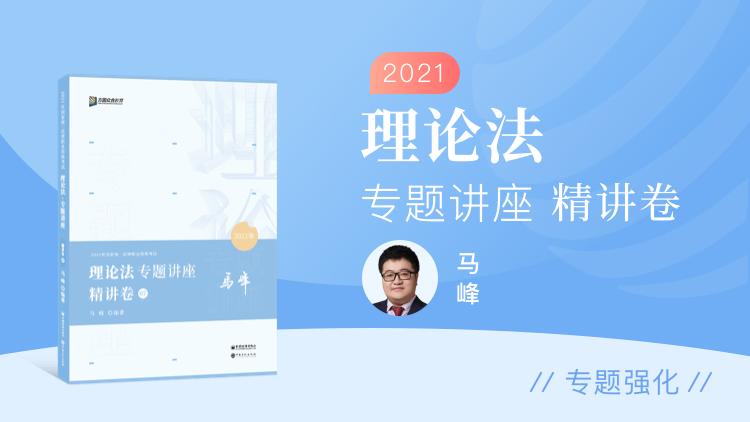 理论法-2021专题讲座精讲卷