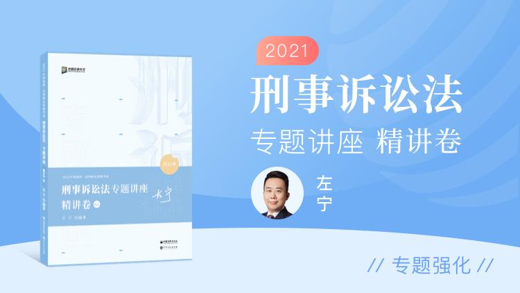 刑诉-2021专题讲座精讲卷