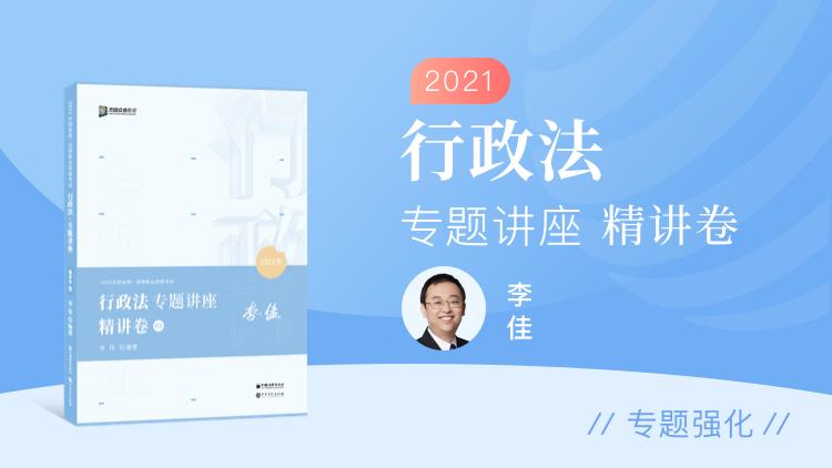 李佳-2021专题讲座精讲卷