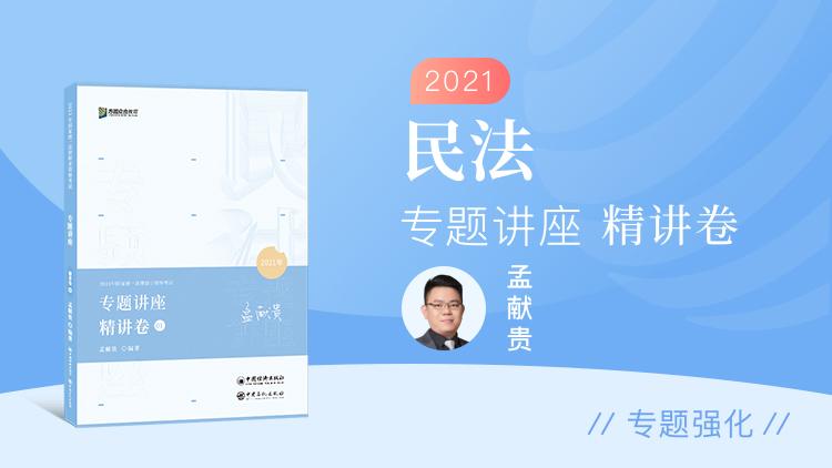 民法-2021专题讲座精讲卷