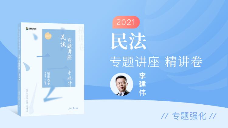 民法-2021专题讲座精讲卷(李建伟)