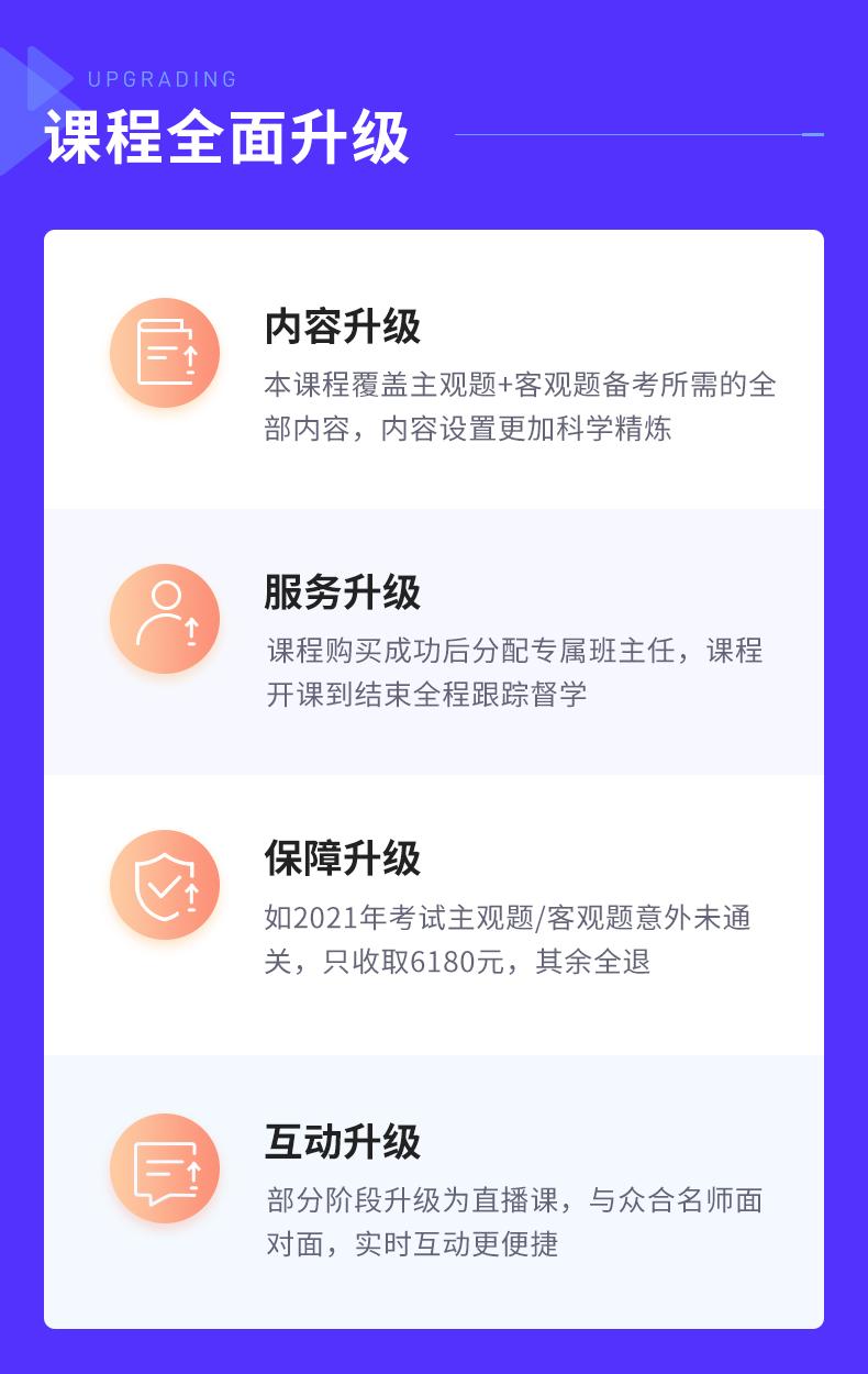 法考精品全程班-12.24.png_parker_01.png