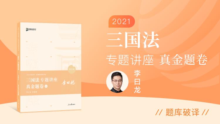 三国法-2021专题讲座真金题卷