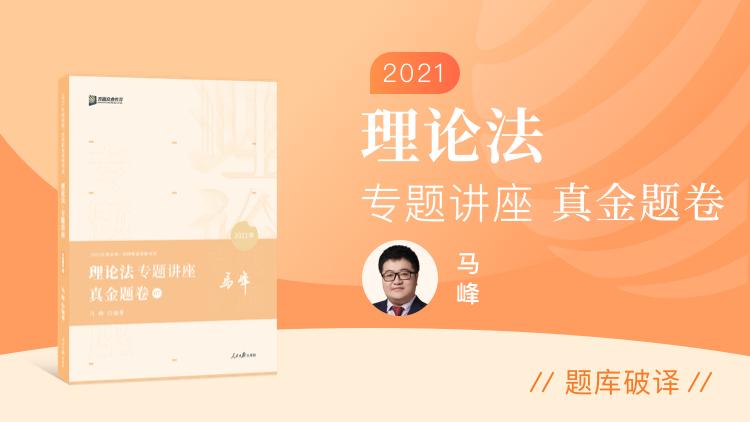 理论法-2021专题讲座真金题卷