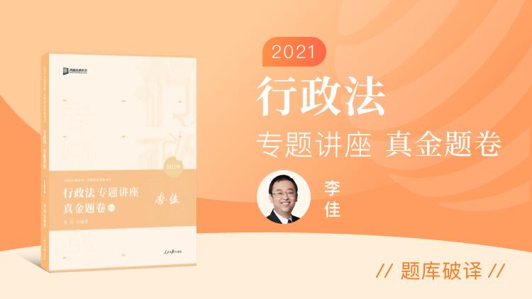 行政法-2021专题讲座真金题卷