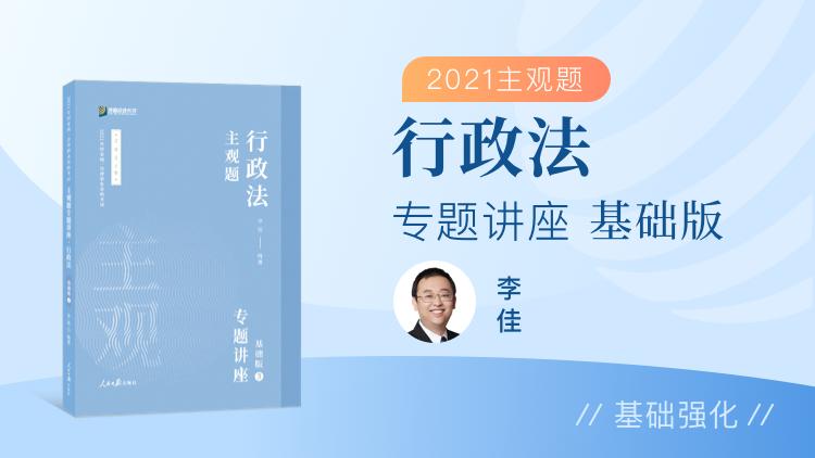 行政法-2021主观题专题讲座基础版