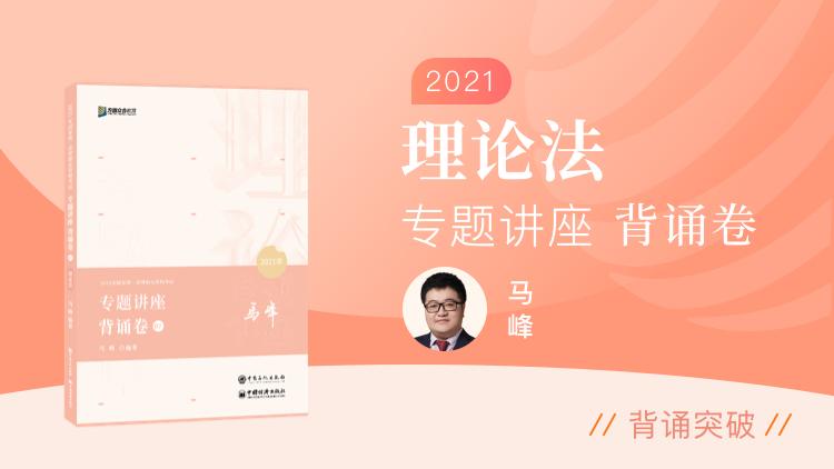 理论法-2021专题讲座背诵卷