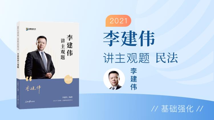 2021主观题李建伟讲民法