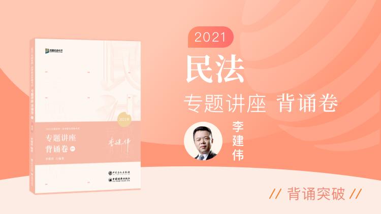 民法-2021专题讲座背诵卷