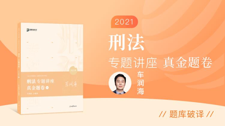刑法-2021专题讲座真金题卷