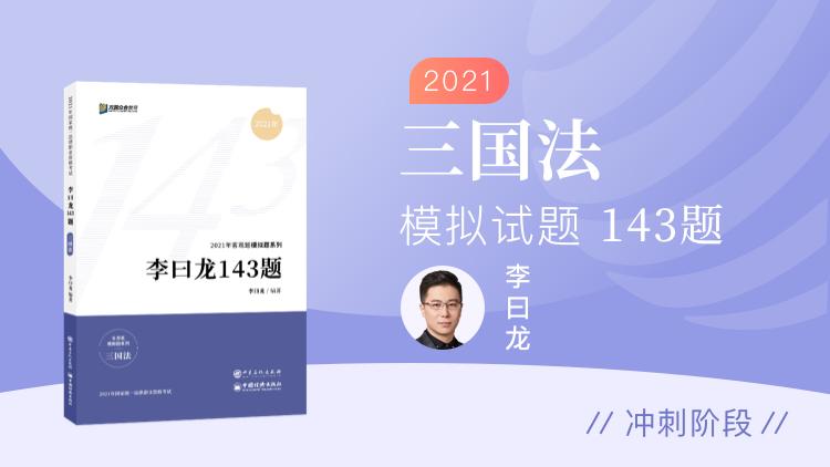 2021年三国法-143模拟题