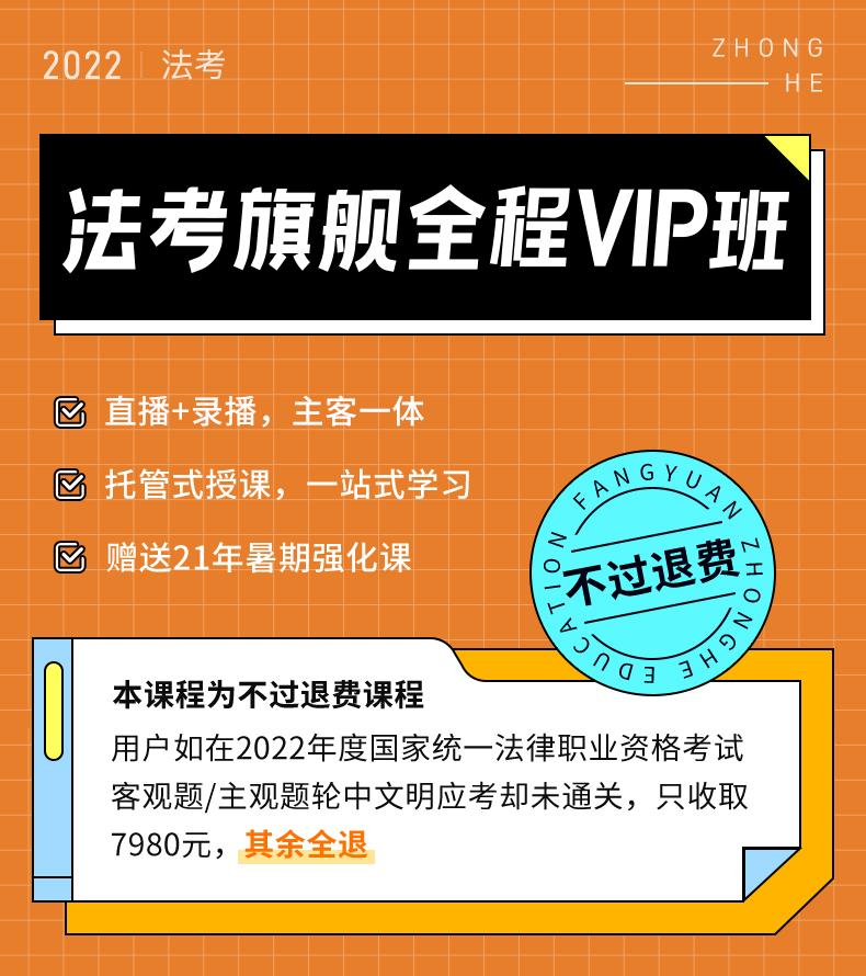 法考旗舰全程VIP班.jpg_parker_01.jpg